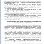 МеGод. aекомендации по мобил8нок свnзи-004