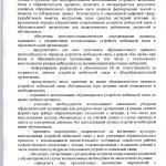 МеGод. aекомендации по мобил8нок свnзи-005