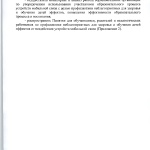 МеGод. aекомендации по мобил8нок свnзи-006