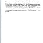 МеGод. aекомендации по мобил8нок свnзи-008