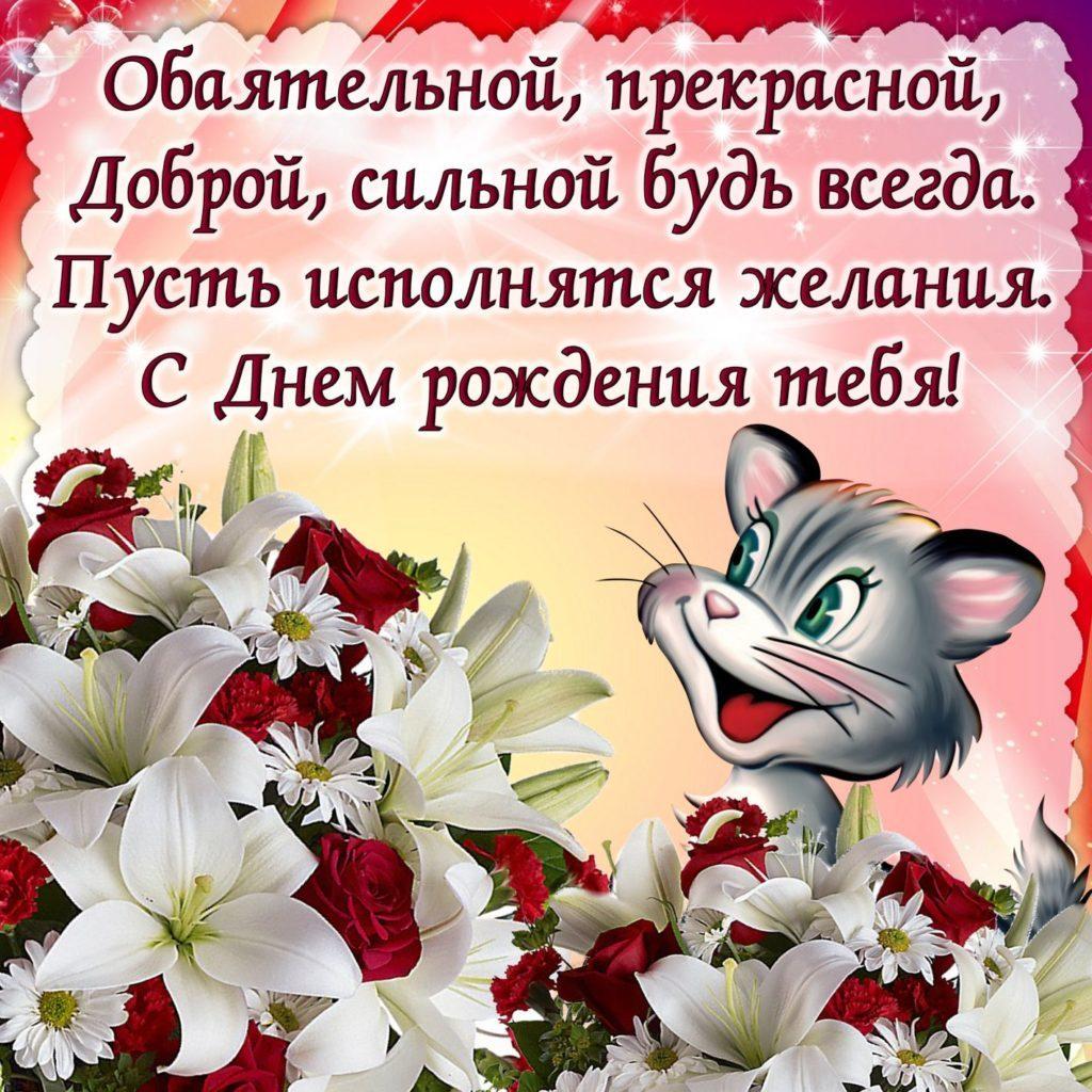 kartinki_s_dnem_rozhdeniya_zhenshchine_23