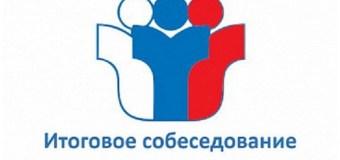 12 февраля пройдет итоговое собеседование по русскому языку