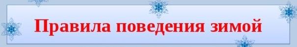 правила зимой jpg