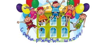 С Днем рождения, любимая школа!