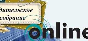 """Онлайн- собрание в 1 """"Б"""" классе"""